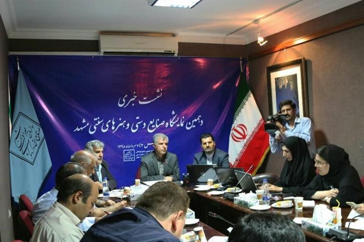 دهمین نمایشگاه سراسری صنایع دستی در مشهد افتتاح می گردد