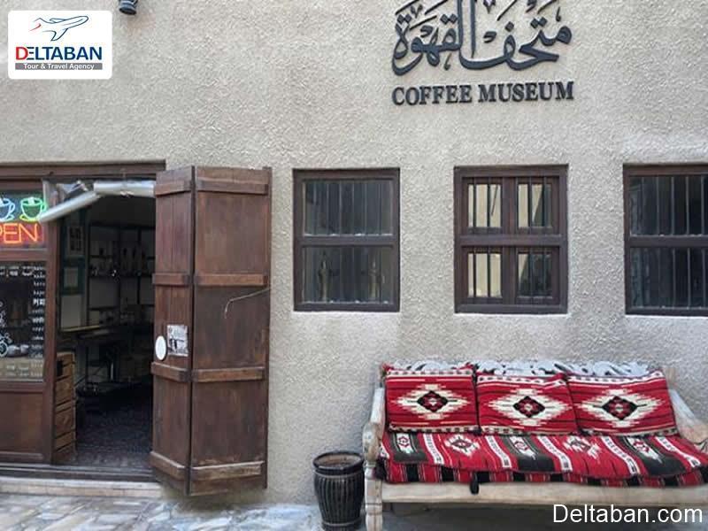 آشنایی با موزه ای با طعم قهوه در دبی