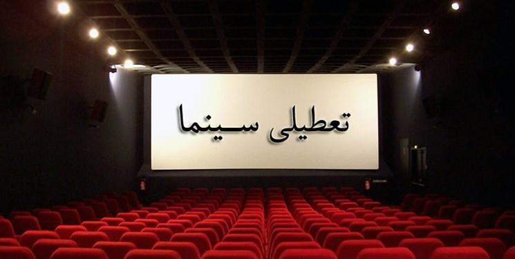وضعیت تعطیلی سینما ها در ایام سوگواری انتها ماه صفر