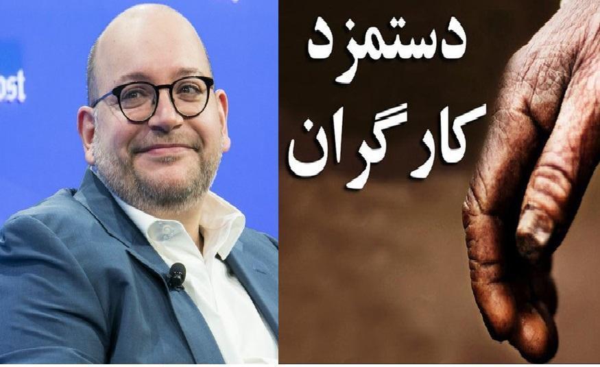 غرامت رضاییان معادل حقوق یک سالِ 93هزار کارگر ایرانی!