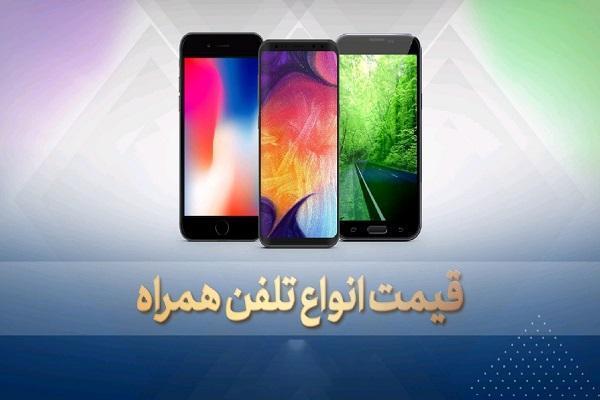 قیمت روز گوشی موبایل در 8 آبان