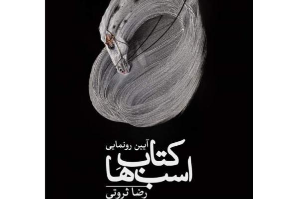 آیین رونمایی از کتاب رضا ثروتی با اجرای مسعود فروتن