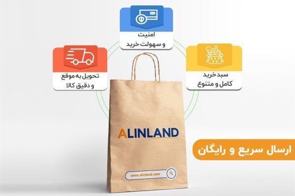 خرید آنلاین از فروشگاه آلین لند با ارسال رایگان و فوری