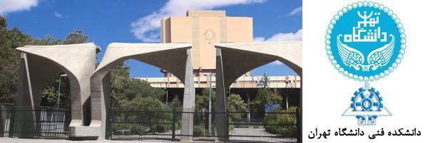 شهریه نو دوره MBA دانشگاه تهران